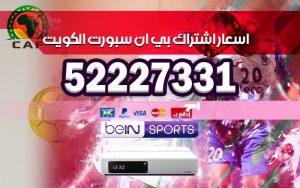اسعار اشتراك بي ان سبورت الكويت