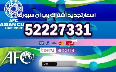 اسعار تجديد اشتراك بين سبورت الكويت 52227331 bein sports