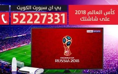 تجديد اشتراك bein sports بالفيزا 52227331 الكويت