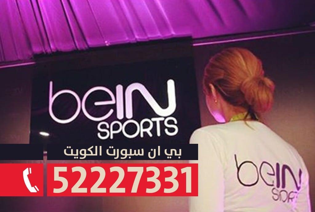 بين سبورت الكويت Bein