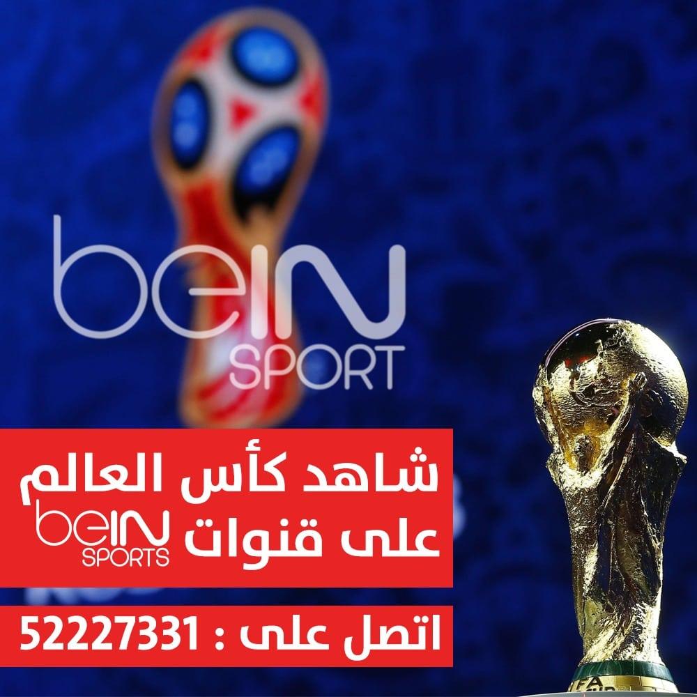 رقم بي ان سبورت الكويت