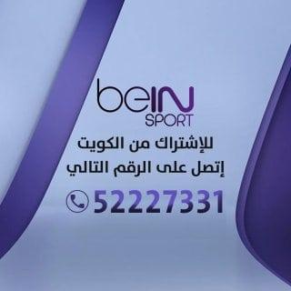 تجديد اشتراك بي ان سبورت الكويت 52227331