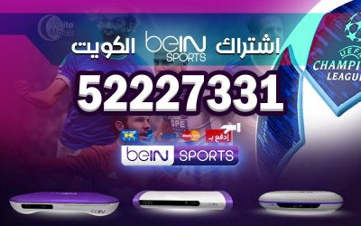 اشتراك bein sport بي ان سبورت 52227331 الكويت