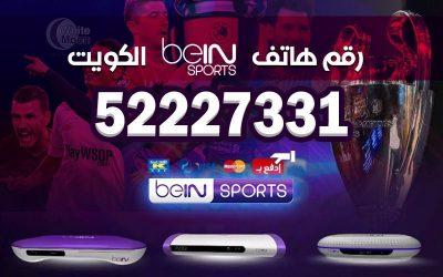 رقم هاتف bein sport الكويت 52227331 خدمة 24 ساعة