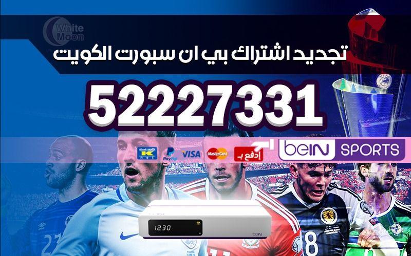 تجديد اشتراك بين سبورت الكويت 52227331 خصم 50%