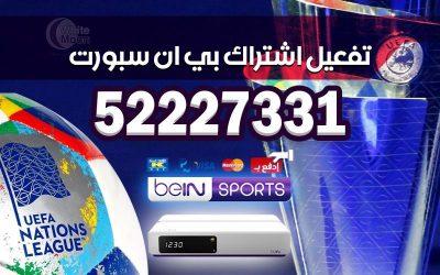 تفعيل اشتراك بي ان سبورت 52227331 bein بين سبورت الكويت