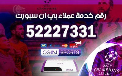 بي ان سبورت الكويت رقم 52227331 ارقام موزعين بي ان سبورت بالدول العربية