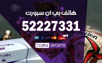 هاتف بي ان سبورت 52227331 خدمة عملاء الكويت