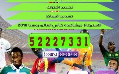 تحديث رسيفر bein sports 52227331 بين سبورت الكويت
