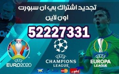 اشتراك بي ان سبورت Bein Sport الكويت 52227331