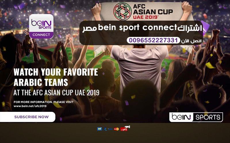 اشتراك bein sport connect مصر من الوكيل الحصري