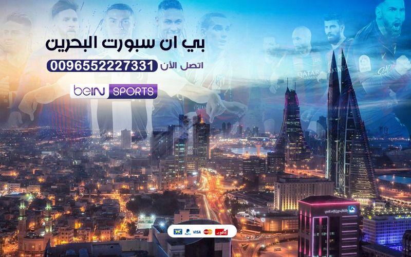 بي ان سبورت البحرين