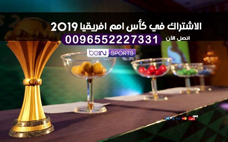 الاشتراك في كاس امم افريقيا 2019 مصر Bein Sport