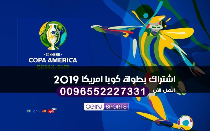 الاشتراك في بطولة كوبا امريكا 2019 Brazil 52227331