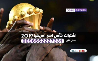 اشتراك كاس امم افريقيا 2019 bein sport 52227331