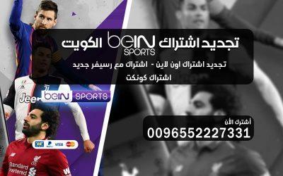 تجديد اشتراك بن سبورت Bein Sport الكويت الكتروني