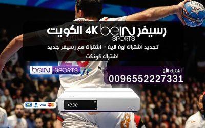 رسيفر بي ان سبورت 4K الكويت Bein 4k مع التوصيل