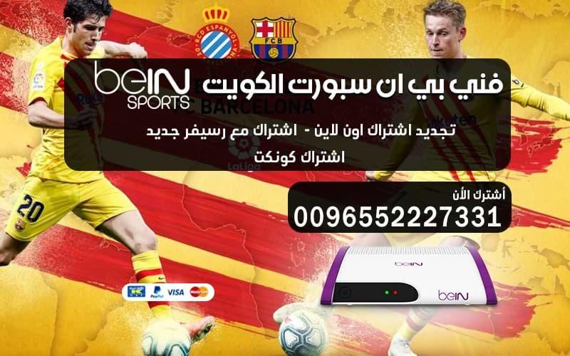 فني بين سبورت الكويت 52227331 اشتراك Bein Sport